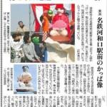 中日朝刊2016.03.16花ちゃんエステ